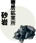 秩父鉱業所 砂岩